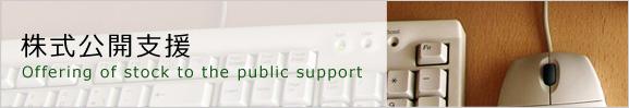 株式公開支援